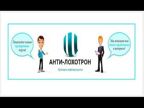 (Лохотрон) Блог Анти-лохотрон и Система Виктора Кудрявцева