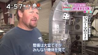 ゼロ戦  世界で1機! 零式艦上戦闘機 貴重な日本の戦闘機 20140516 零戦