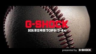 パ・リーグの強打者たちが放つホームランをG-SHOCKの協力のもと計測しま...
