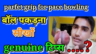Pace bowling grip| fast bowling grip| bowling technique|fast bowling tips in hindi.