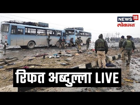 पुलवामा इथून रिफत अब्दुल्ला LIVE  | 15 Feb 2019 | DUPAARCHYA BAATMYA