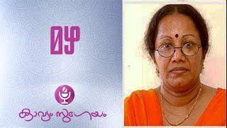 Mazha-Vijayalakshmi
