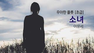 플룻 연주 : 소녀 - 이문세 플룻 강좌 맛보기 / F…