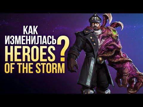 видео: heroes of the storm: Как изменилась игра с момента запуска?