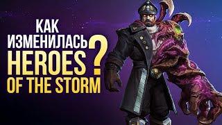 Heroes of the Storm: Как изменилась игра с момента запуска?
