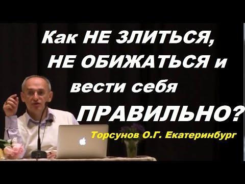 Как НЕ ЗЛИТЬСЯ, НЕ ОБИЖАТЬСЯ и вести себя ПРАВИЛЬНО? Торсунов О.Г. Екатеринбург