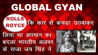 maharaja jai singh prabhakar revenge story/global gyan/must watch