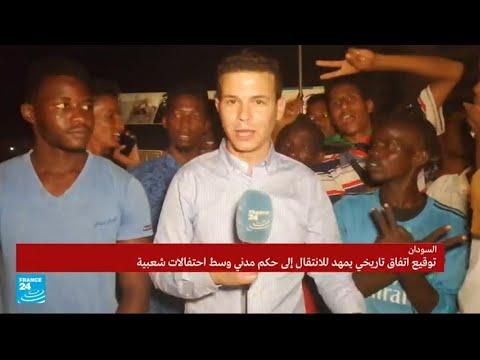 سودانيون يطمحون للوصول إلى الدولة المدنية بعد توقيع الاتفاق الدستوري  - نشر قبل 20 دقيقة