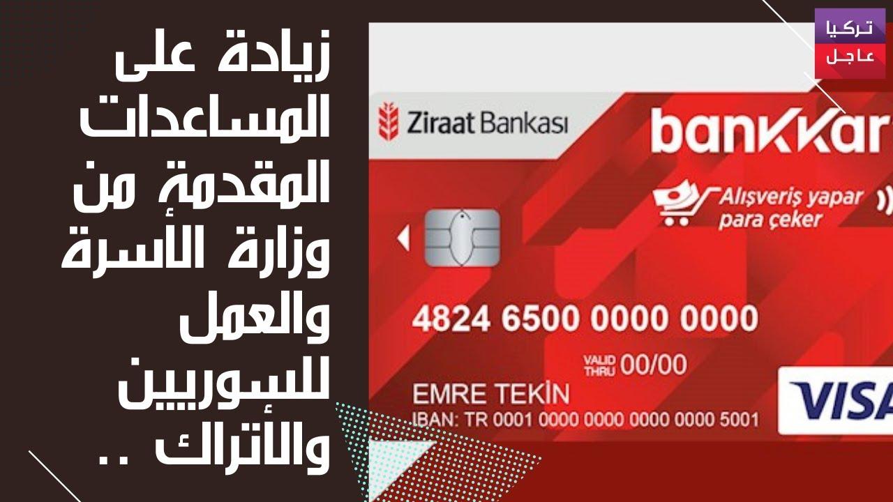 زيادة على المساعدات المقدمة من وزارة الأسرة والعمل للسوريين والأتراك