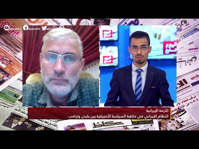النظام الإيراني في متاهة السياسة الأمريكية بين بايدن وترامب