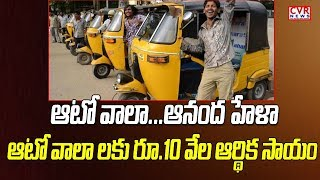 AP Government Approves Pension Scheme to Auto and Taxi Drivers | CVR News