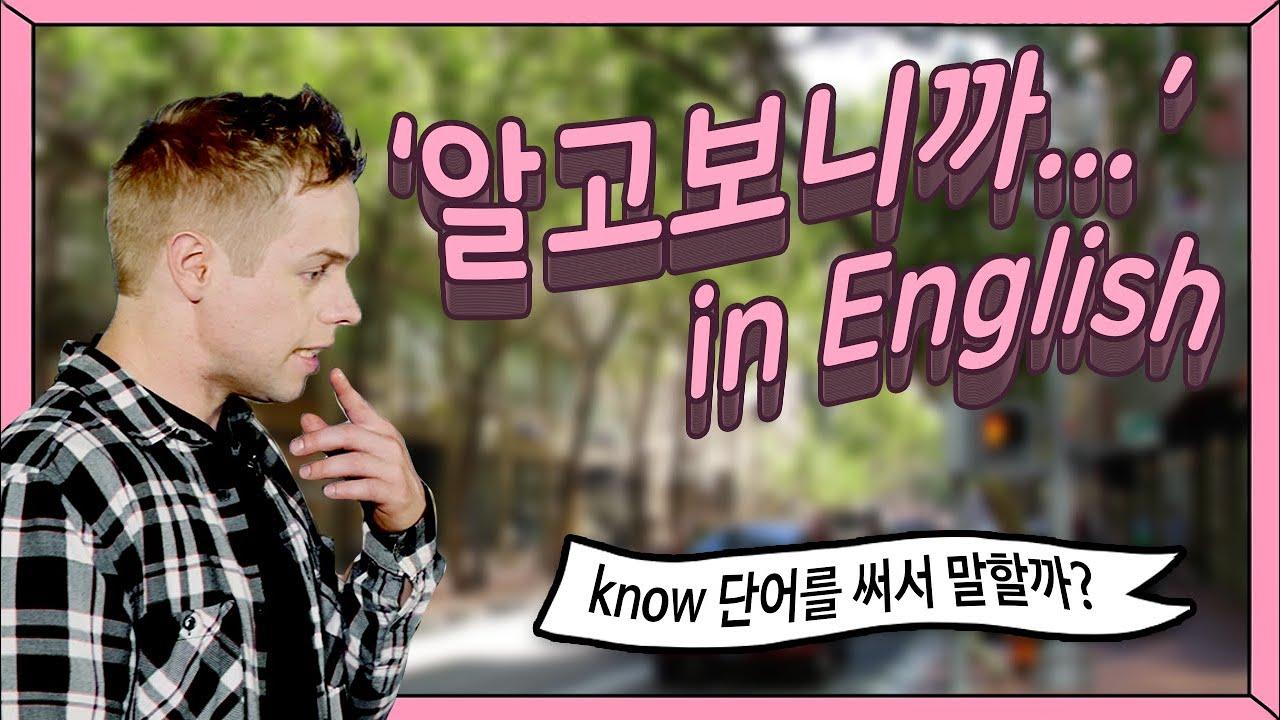 """[올리버쌤X케이크] """"알고보니까"""" 영어로는 어떻게 말하지...? know...?"""