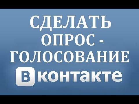 Как сделать опрос в ВК (Вконтакте)