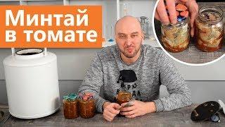 Автоклав Беларусь Люкс: рыбные консервы минтай в томате