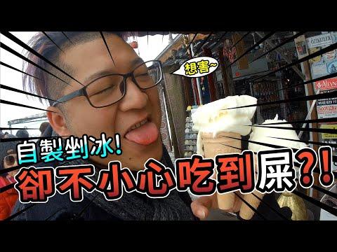 用土耳其的雪做台灣剉冰!!吃到剉屎!!【含羞草日記】#173