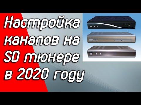 Как найти новые каналы на стареньком SD тюнере в 2020 году. Частоты открытых спутниковых каналов.