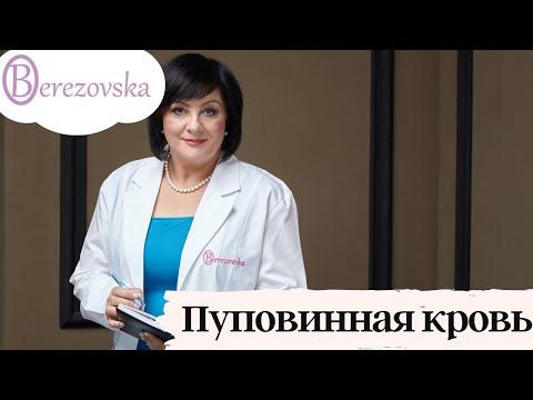Пуповинная кровь - зачем ее собирают и хранят - Др.Елена Березовская