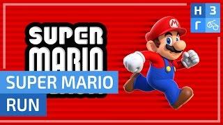 Super Mario Run - совсем не тот Марио