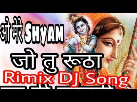 O Mere Shyam  Tu Jo Roota  To Mai Marjaugee ...Remix DJ Songs.  Bhajan,krishna Bhajan,hindi Bhajan,l