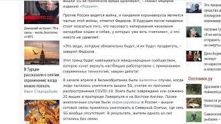 В Госдуме О Вышках Сотовой Связи 5G / 18.05