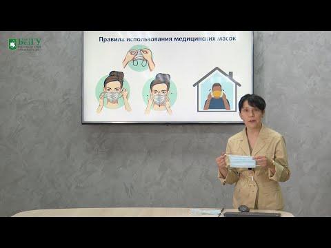 COVID-19. Эпидемиология и профилактика.