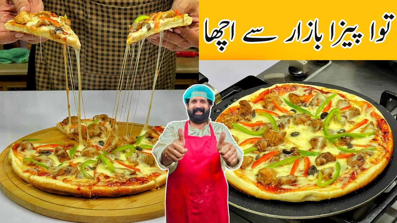 Easy Tawa Pizza 🍕   तवा पिज्जा रेसिपी   Pizza at home without oven   BaBa Food RRC