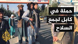 بعد سيطرتها على العاصمة.. طالبان تؤكد استتباب الوضع الأمني