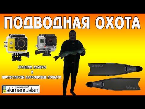 ПОДВОДНАЯ ОХОТА сравним камеры и протестируем карбоновые лопасти