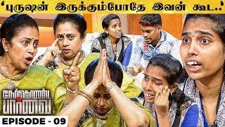 NerkondaPaarvai 23-03-2020 Kalaingnar TV Show Lakshmy Ramakrishnan