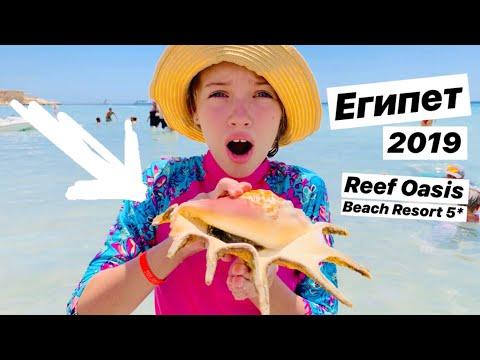 Reef Oasis Beach Resort 5* 2019 ( ЧАСТЬ 3)/ питание, море , территория, джакузи / Наша Маша влог