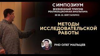 методы исследовательской работы  PhD Олег Мальцев