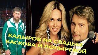 Кадыров на свадьбе Баскова и Лопыревой  (19.07.2017)