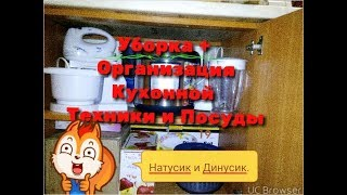 Моя Кухня: Уборка+ Организация КУХОННОЙ ТЕХНИКИ и Наборы Посуды.