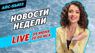 Жесткие падения фигуристов Новые элементы и программы Подготовка к сезону Айс Ньюз Live