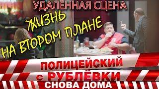 Полицейский с Рублёвки 3. Серия 6. Фрагмент № 1.