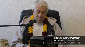Шримад Бхагаватам 3.25.21 - Чайтанья Чандра Чаран Прабху