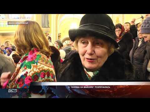 """Традиційний Різдвяний фестиваль """"Коляда на Майзлях"""" вже водинадцяте відбувається в Івано-Франківську"""