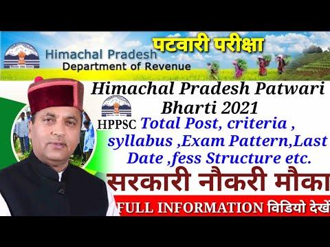 HP Patwari Recruitment 2021 || Hp Patwari Bharti 2021 ||हिमाचल पटवारी के विभिन्न पदों पर भर्ती आवेदन