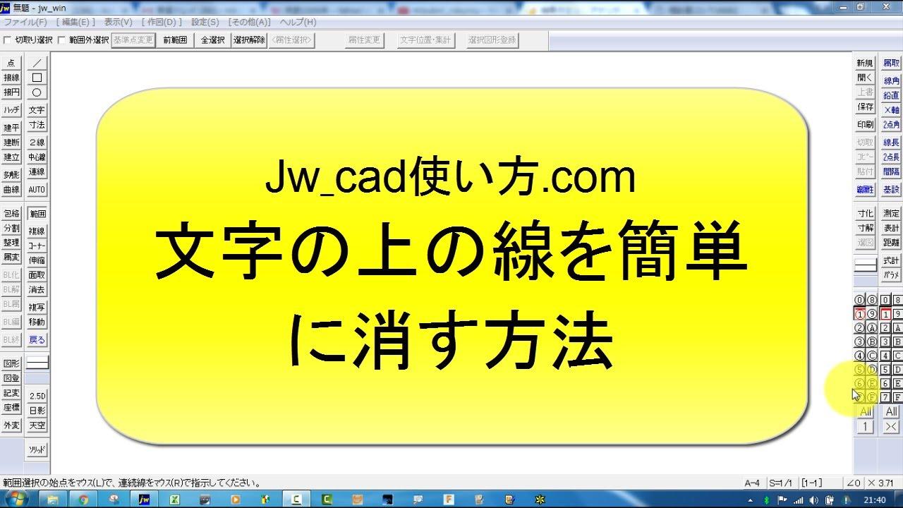 jww 寸法 図形 解除