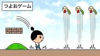 【アニメ】つよすぎつよお ゲーム