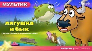 лягушка и бык (The Frog and The Ox) сказка 🍃 | Сказки для детей и Мультик