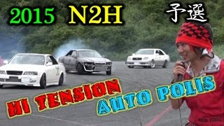 2015 N2H HI TENSION AUTO POLIS 【予選】