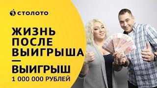 Столото представляет | Победитель Русского Лото Андрей Широнин | Выигрыш 1 000 000 рублей