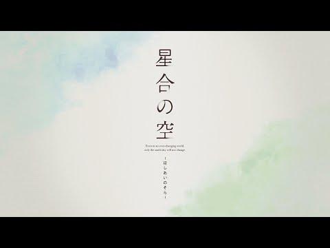 「星合の空」の参照動画