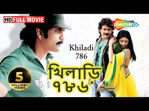 Khiladi 786 (HD) - Bengali Dubbed Movie -...