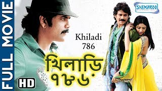 Download Video Khiladi 786 (HD) - Bengali Dubbed Movie - Nagarjuna - Mumtha Mohan Das MP3 3GP MP4