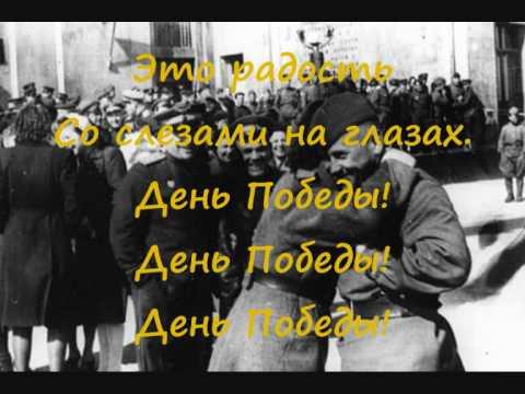 Песня День Победы (Минус) - Лев Лещенко скачать mp3 и слушать онлайн