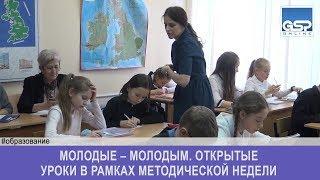 Молодые – молодым. Открытые уроки в рамках методической недели  Вторник   19 февраля'19   11:35