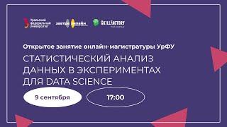 Статистический анализ данных в экспериментах для Data Science