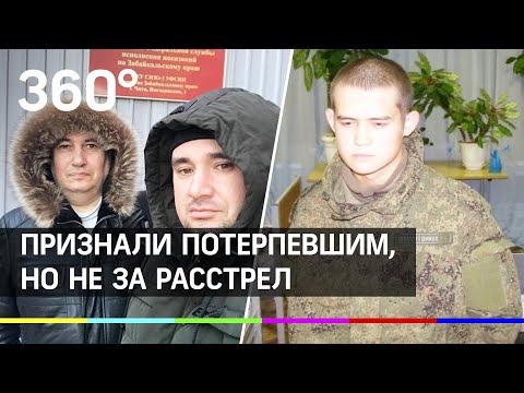 Шамсутдинова признали потерпевшим, но не за расстрел десяти сослуживцев